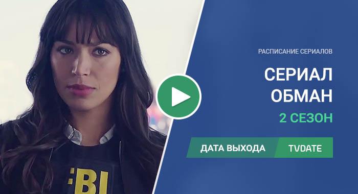 Видео про 2 сезон сериала Обман