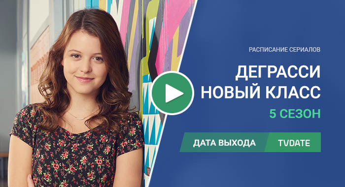 Видео про 5 сезон сериала Деграсси: Новый Класс