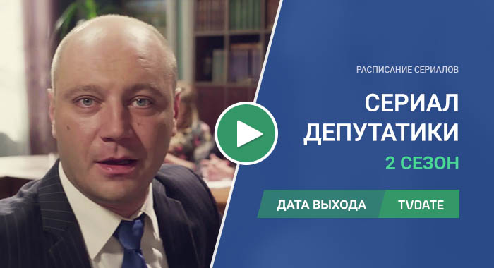 Видео про 2 сезон сериала Депутатики