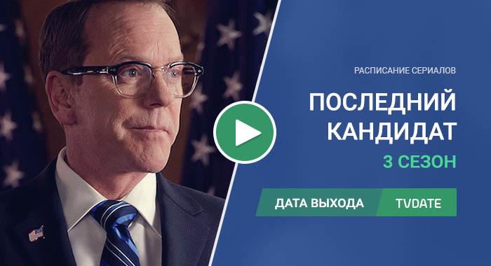 Видео про 3 сезон сериала Последний кандидат