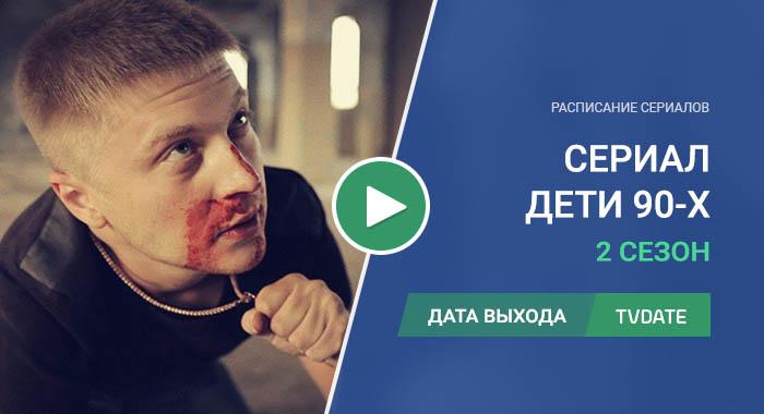 Видео про 2 сезон сериала Дети 90-х