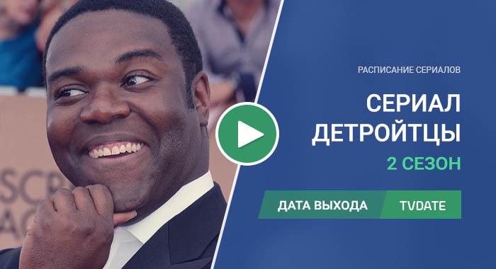 Видео про 2 сезон сериала Детройтцы