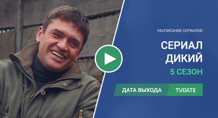 Видео про 5 сезон сериала Дикий