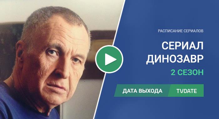 Видео про 2 сезон сериала Динозавр