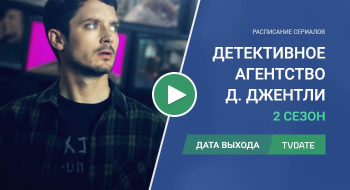 Видео про 2 сезон сериала Детективное агентство Дирка Джентли