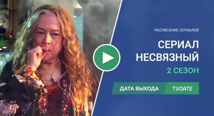 Видео про 2 сезон сериала Несвязный