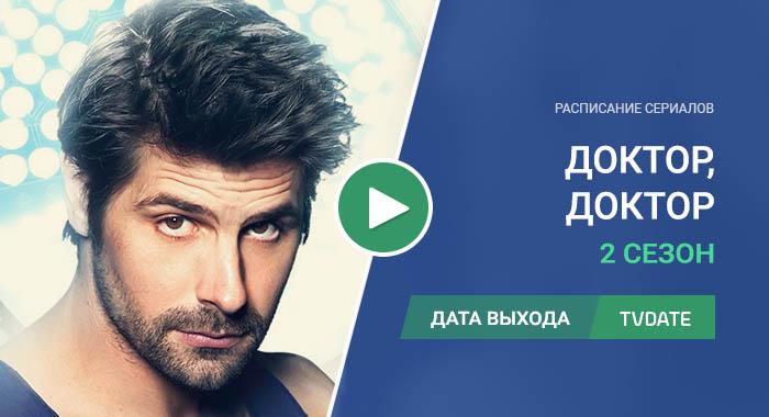 Видео про 2 сезон сериала Доктор, доктор