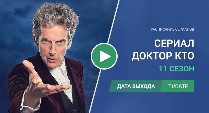 Видео про 11 сезон сериала Доктор Кто