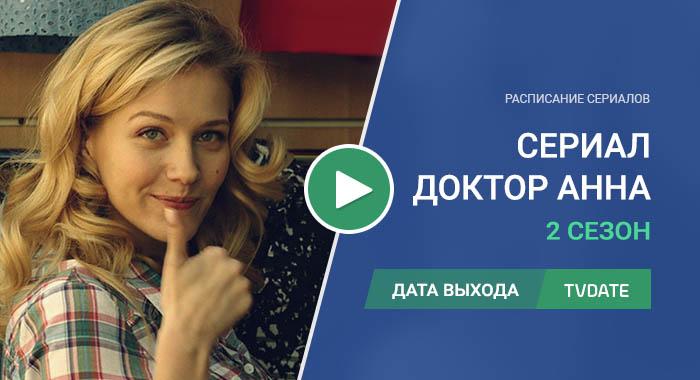 Видео про 2 сезон сериала Доктор Анна