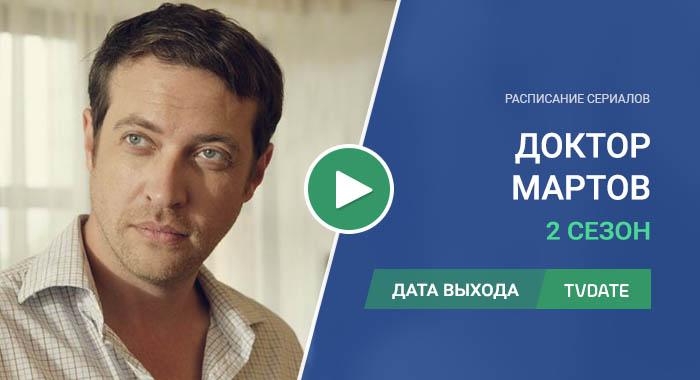 Видео про 2 сезон сериала Доктор Мартов