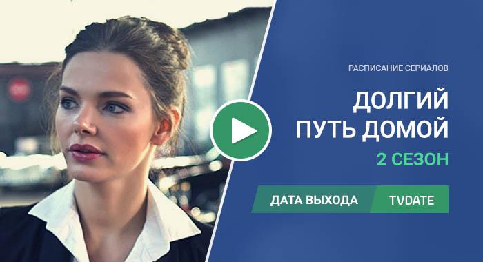 Видео про 2 сезон сериала Долгий путь домой