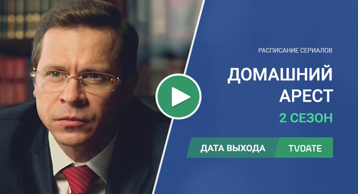 Видео про 2 сезон сериала Домашний арест