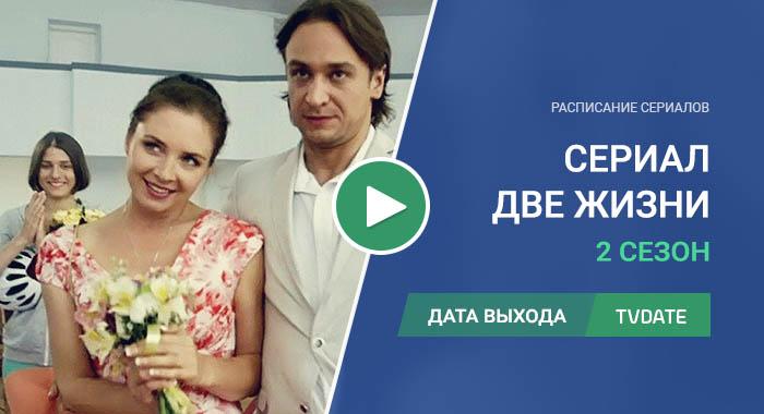 Видео про 2 сезон сериала Две жизни