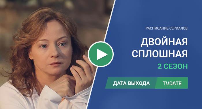 Видео про 2 сезон сериала Двойная сплошная