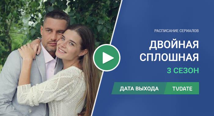 Видео про 3 сезон сериала Двойная сплошная