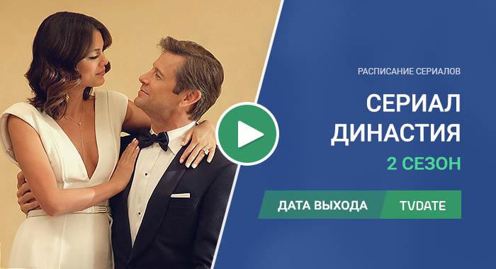 Видео про 2 сезон сериала Династия