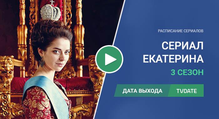 Видео про 3 сезон сериала Екатерина