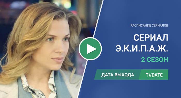 Видео про 2 сезон сериала Э.К.И.П.А.Ж.