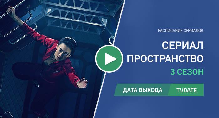 Видео про 3 сезон сериала Пространство