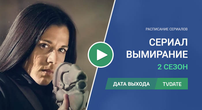 Видео про 2 сезон сериала Вымирание