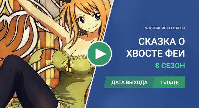 Видео про 8 сезон сериала Сказка о хвосте феи