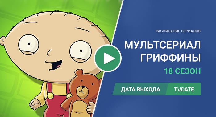 Видео про 18 сезон сериала Гриффины