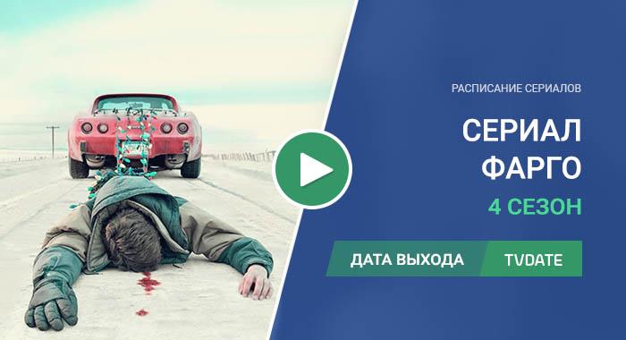 Видео про 4 сезон сериала Фарго