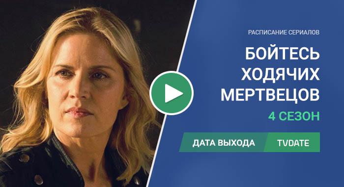 Видео про 4 сезон сериала Бойтесь ходячих мертвецов