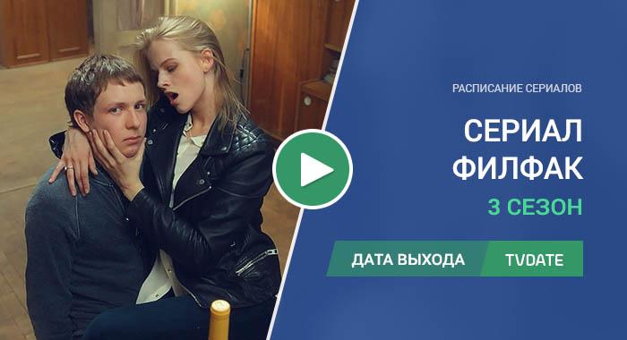 Видео про 3 сезон сериала Филфак