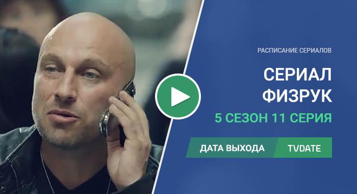 Физрук 5 сезон 11 серия