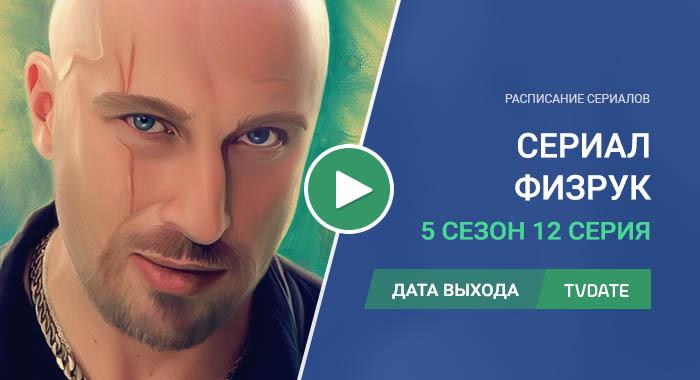 Физрук 5 сезон 12 серия