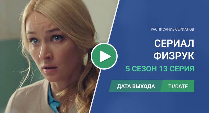 Физрук 5 сезон 13 серия