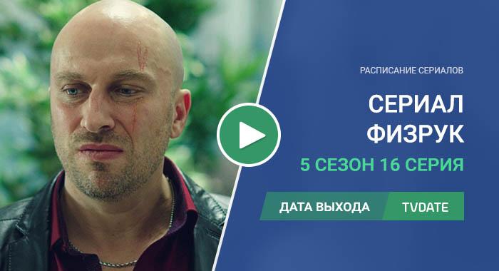 Физрук 5 сезон 16 серия