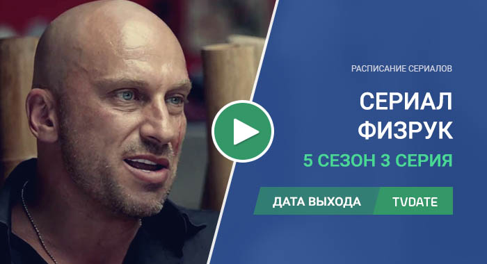 Физрук 5 сезон 3 серия