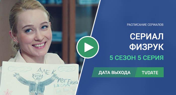 Физрук 5 сезон 5 серия