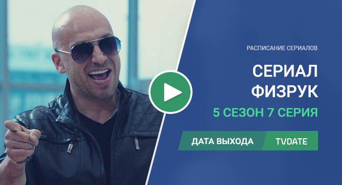 Физрук 5 сезон 7 серия