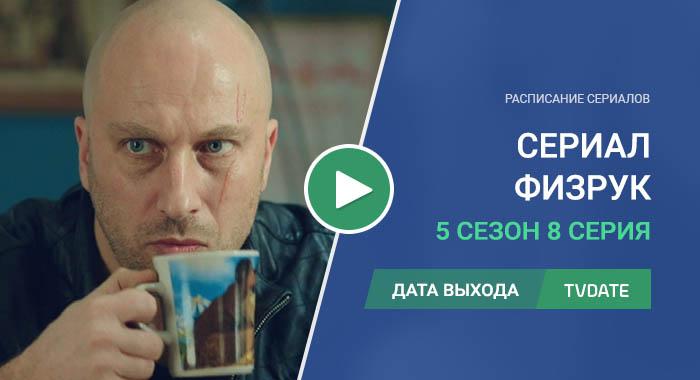 Физрук 5 сезон 8 серия