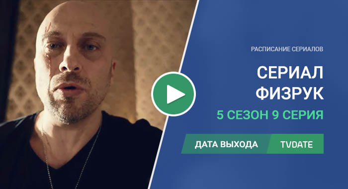 Физрук 5 сезон 9 серия