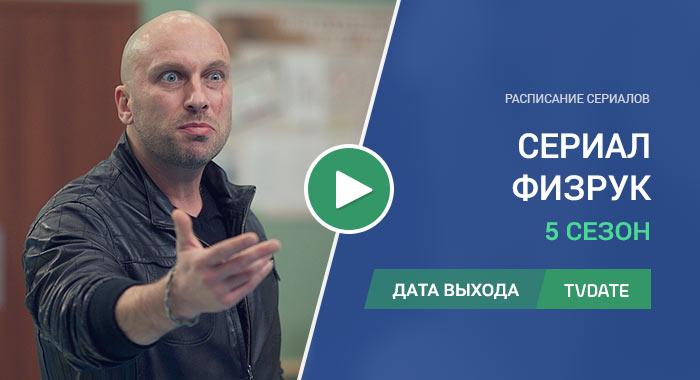 Видео про 5 сезон сериала Физрук