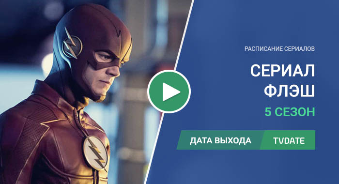 Видео про 5 сезон сериала Флэш