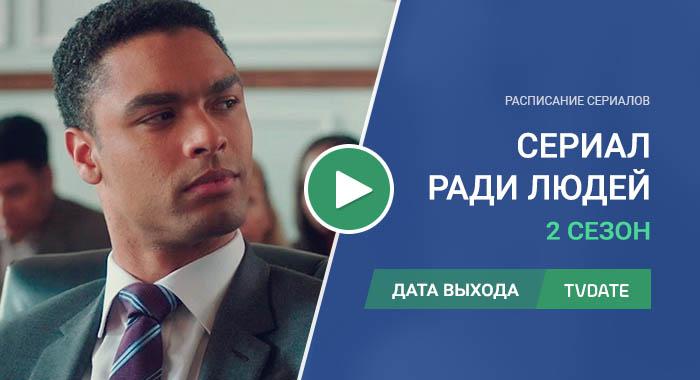 Видео про 2 сезон сериала Ради людей
