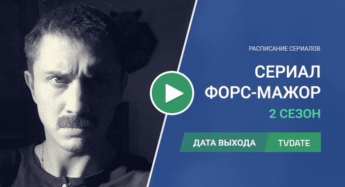 Видео про 2 сезон сериала Форс-мажор