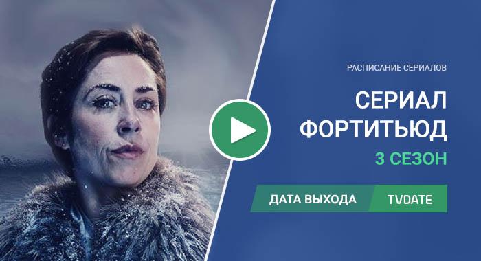 Видео про 3 сезон сериала Фортитьюд