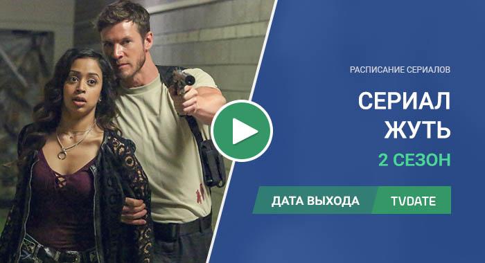 Видео про 3 сезон сериала Жуть