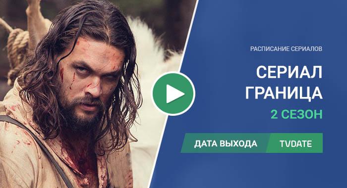 Видео про 2 сезон сериала Граница