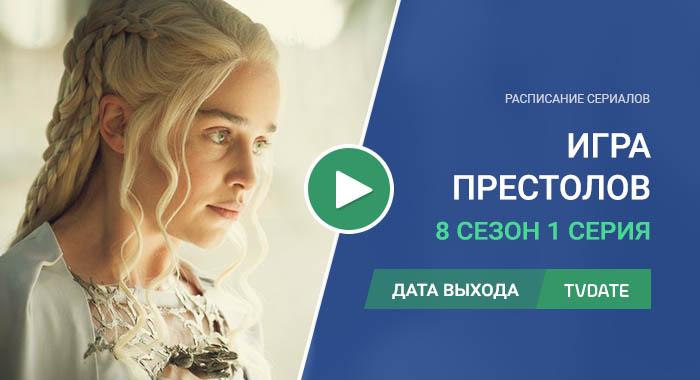 Игра Престолов 8 сезон 1 серия
