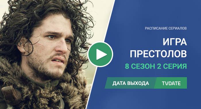Игра Престолов 8 сезон 2 серия