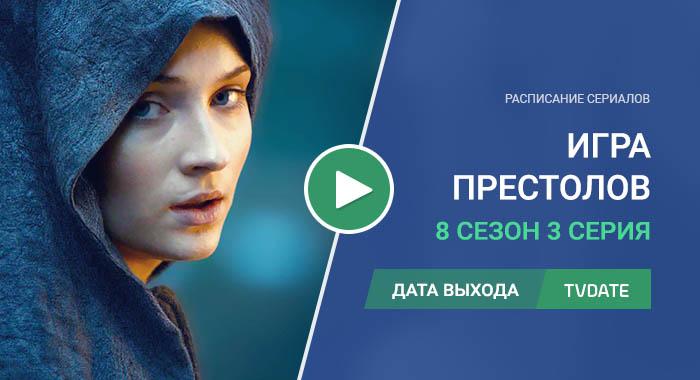Игра Престолов 8 сезон 3 серия