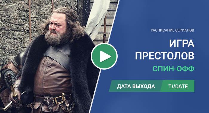 Видео про 1 сезон сериала Игра Престолов