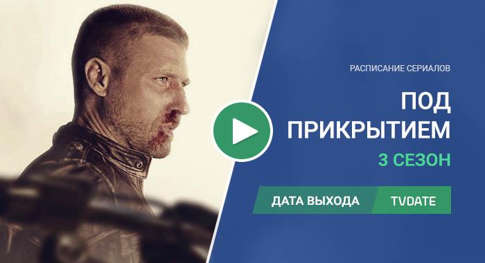 Видео про 3 сезон сериала Под прикрытием